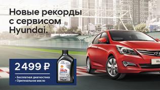 Новые рекорды с сервисом Hyundai!