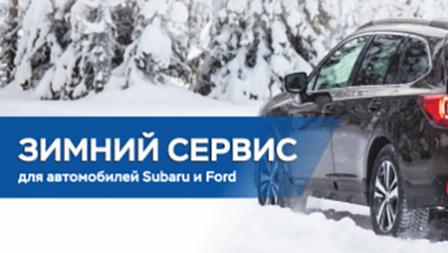 Сезонное предложение для автомобилей Subaru и Ford: