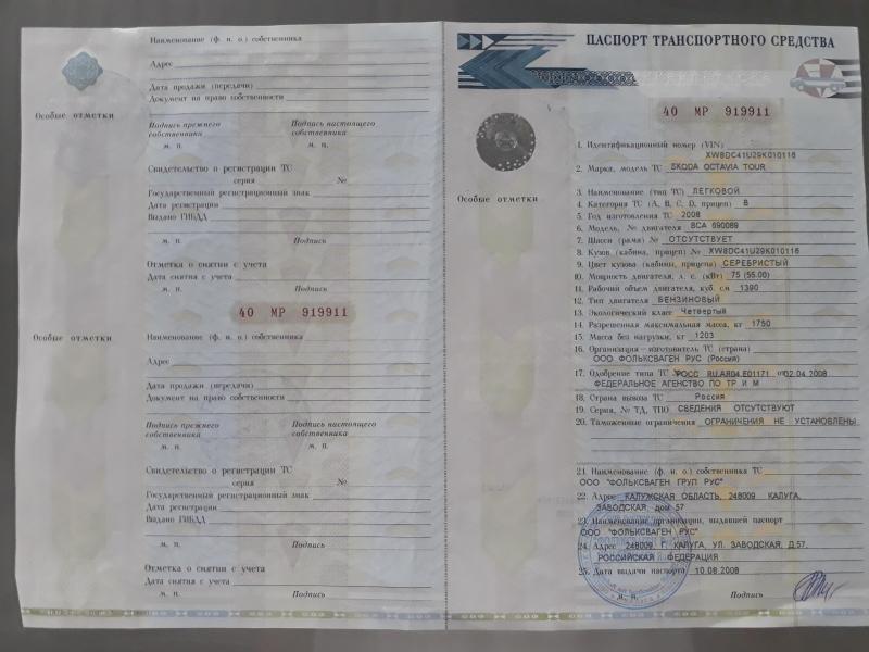 ŠKODA Octavia 1.6 MT (102 л. с.)